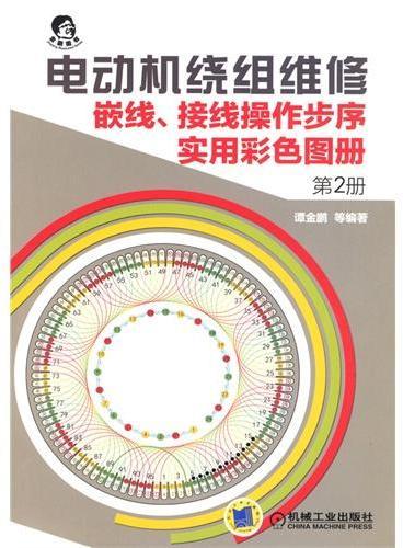 电动机绕组维修  嵌线、接线操作步序实用彩色图册  第2册
