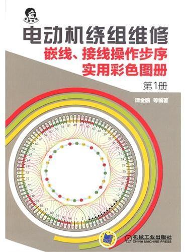 电动机绕组维修  嵌线、接线操作步序实用彩色图册   第1册