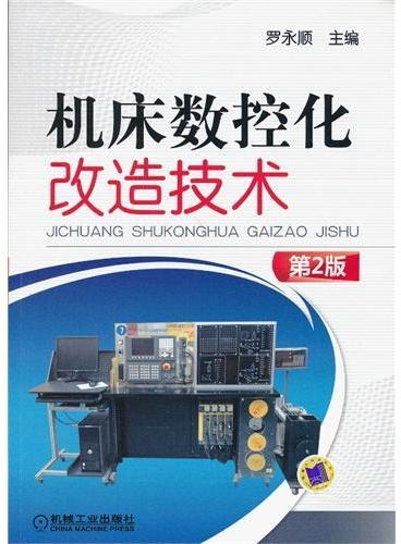 机床数控化改造技术 第2版