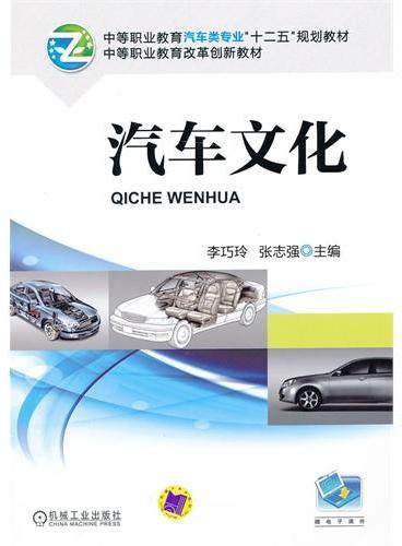 汽车文化(中等职业教育汽车类专业)