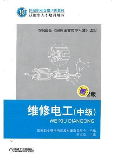 维修电工(中级)第2版