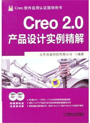 Creo 2.0产品设计实例精解