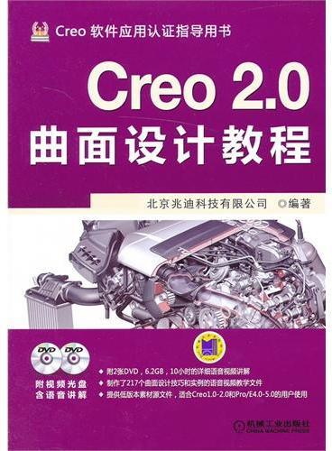 Creo 2.0曲面设计教程