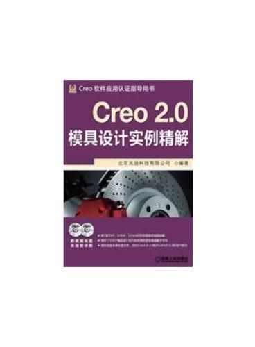 Creo 2.0模具设计实例精解