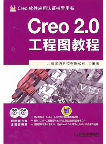 Creo 2.0工程图教程
