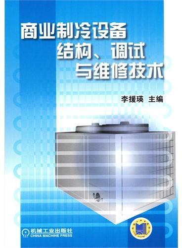 商业制冷设备结构、调试与维修技术
