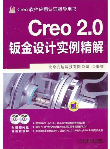 Creo 2.0钣金设计实例精解