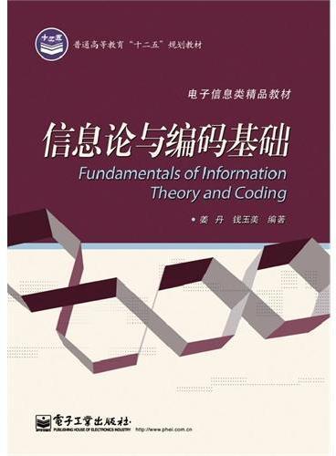 信息论与编码基础
