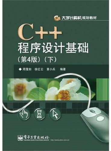 C++程序设计基础(第4版)(下)