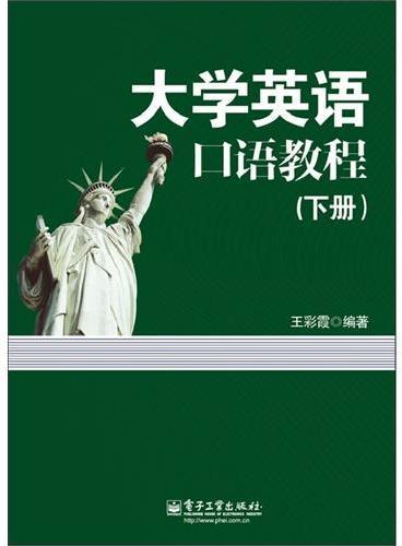 大学英语口语教程(下册)
