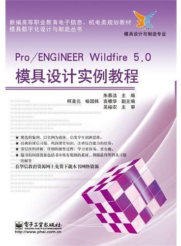 Pro/ENGINEER Wildfire 5.0模具设计实例教程