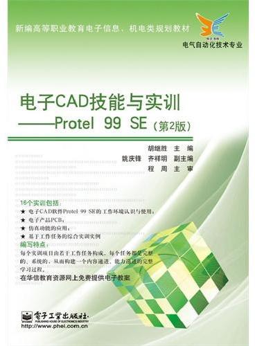 电子CAD技能与实训——Protel 99 SE(第2版)