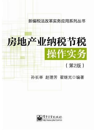 房地产业纳税节税操作实务(第2版)