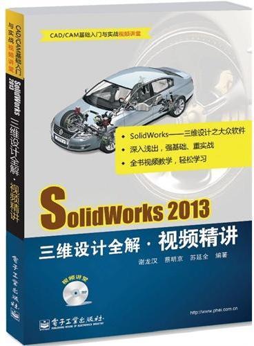 SolidWorks 2013三维设计全解视频精讲(含DVD光盘1张)