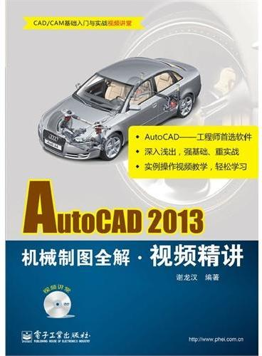 AutoCAD 2013机械制图全解视频精讲(含DVD光盘1张)