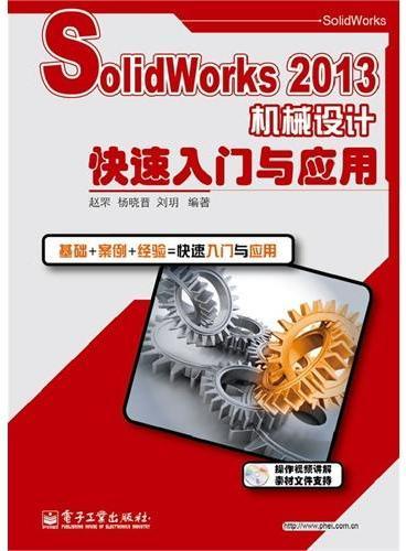 SolidWorks2013机械设计快速入门与应用(含DVD光盘1张)