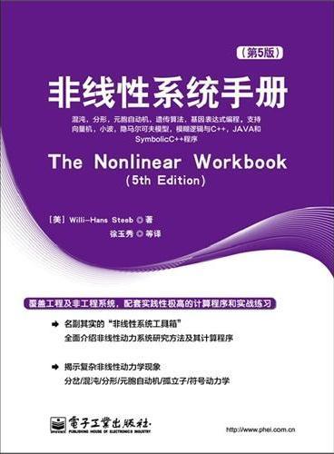 非线性系统手册(第5版):混沌,分形,元胞自动机,遗传算法,基因表达式编程,支持向量机,小波