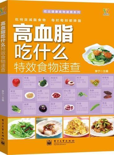 高血脂吃什么特效食物速查(全彩)