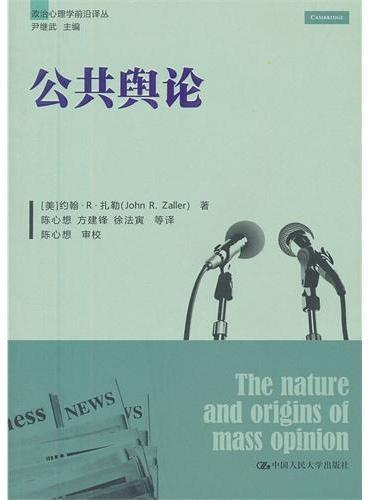 公共舆论(政治心理学前沿译丛)