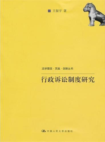 行政诉讼制度研究(法学理念·实践·创新丛书)