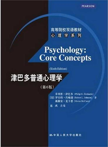 津巴多普通心理学(第6版)