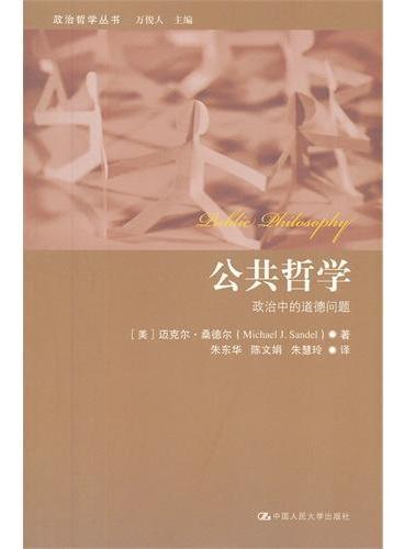 公共哲学:政治中的道德问题(政治哲学丛书)