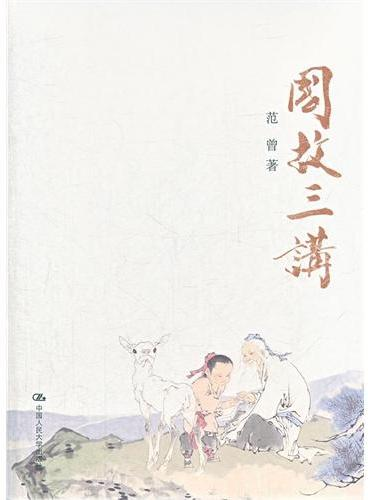 国故三讲(精装)