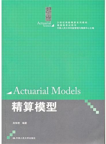 精算模型(21世纪保险精算系列教材;精算师考试用书)