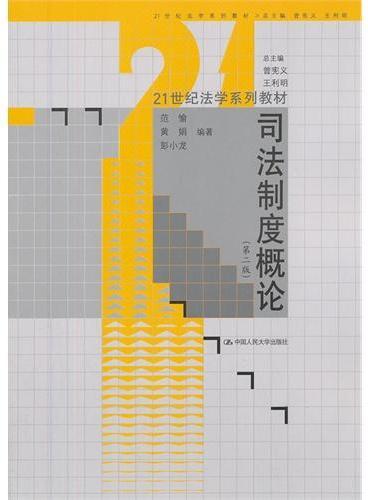司法制度概论(第二版)(21世纪法学系列教材)