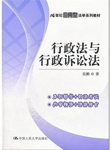 行政法与行政诉讼法(21世纪应用型法学系列教材)