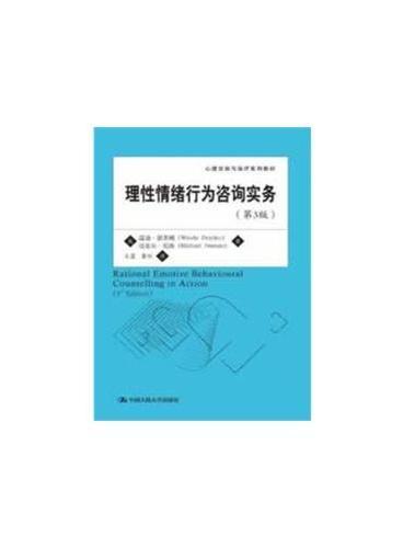 理性情绪行为咨询实务(第3版)