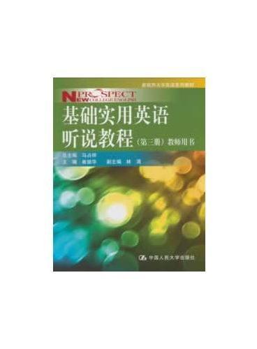 基础实用英语听说教程(第三册)教师用书(新视界大学英语系列教材)