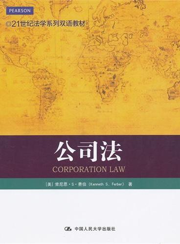 公司法(21世纪法学系列双语教材)