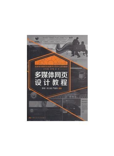 多媒体网页设计教程(国家级传媒类实验教学示范中心系列教材)