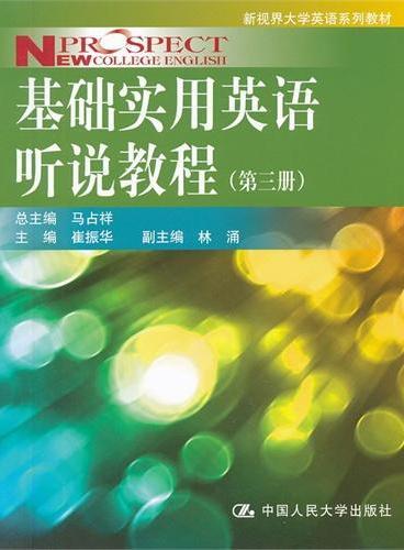 基础实用英语听说教程(第三册)(新视界大学英语系列教材)