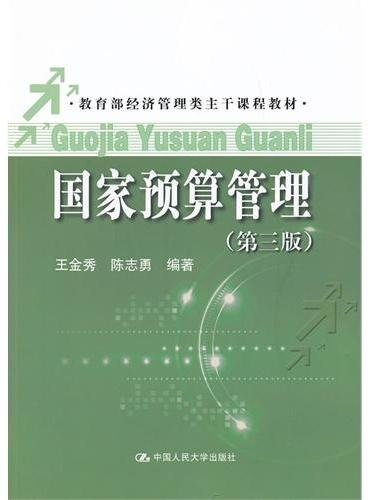 国家预算管理(第三版)(教育部经济管理类主干课程教材)