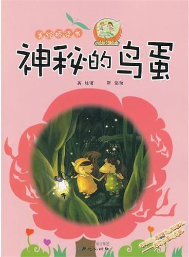 神秘的鸟蛋/小达尔文爱生命:成长主题:关爱弱小(阅读原创,收获唐诗宋词般的童年)
