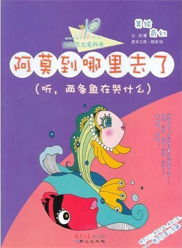 阿莫到哪里去了(听,两条鱼在哭什么):自然科普励志书;小达尔文童游美丽海滨;成长主题:相濡以沫(阅读原创,让少年如汉唐般自信)