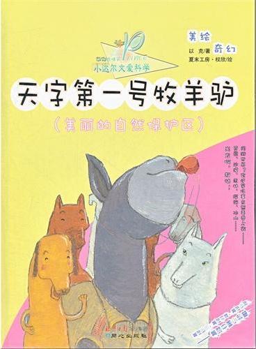 天字第一号牧羊驴(美丽的自然保护区):自然科普励志书;小达尔文童游美丽的自然保护区;成长主题:梦想不怕被嘲笑;笨鸟先飞(阅读原创,让少年如汉唐般自信)