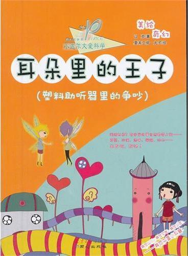 """耳朵里的王子(塑料助听器里的争吵):自然科普励志书;小达尔文童游美丽中国;成长主题:""""利己""""不可""""损人""""(阅读原创,让少年如汉唐般自信)"""