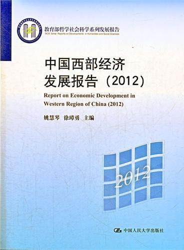 中国西部经济发展报告(2012)(教育部哲学社会科学系列发展报告)