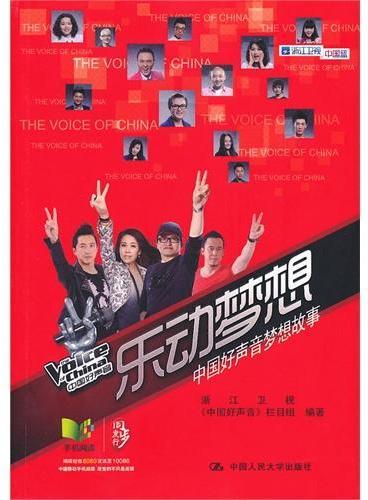 乐动梦想:中国好声音梦想故事