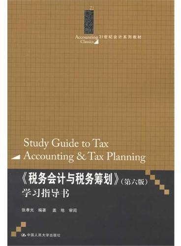 《税务会计与税务筹划》(第六版)学习指导书(21世纪会计系列教材)
