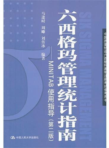 六西格玛管理统计指南——MINITAB使用指导(第二版)(中国质量协会六西格玛黑带注册考试参考用书)