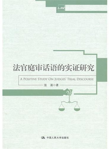 法官庭审话语的实证研究