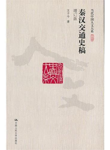秦汉交通史稿(增订版)(当代中国人文大系)