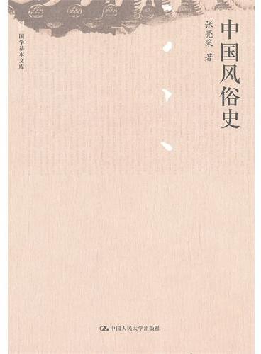 中国风俗史(国学基本文库)