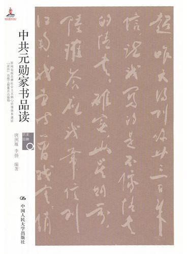 中共元勋家书品读(历史回眸)