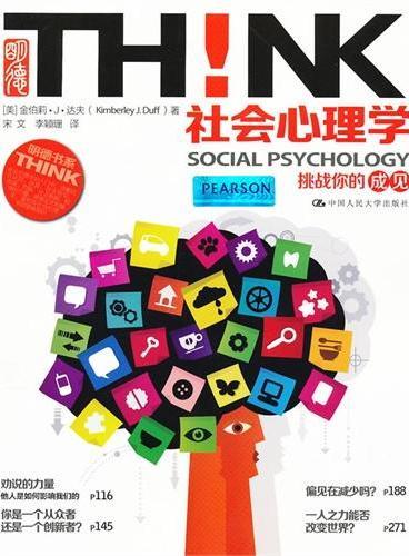 社会心理学 挑战你的成见(明德书系·THINK)