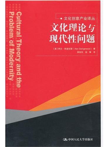 文化理论与现代性问题(文化创意产业译丛)